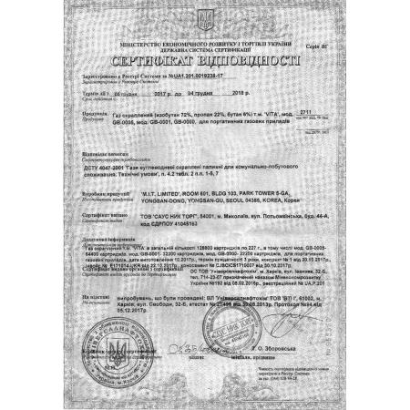Газовый баллон Украина 220 г Сертификат