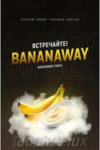 Табак 4:20 Bananaway (Банан) 125 грамм