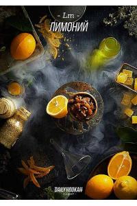 Daily Hookah Лимоний 60 грамм