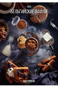 Daily Hookah Бельгийские вафли 60 грамм