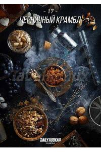Развес Daily Hookah Черничный крамбл 50 грамм