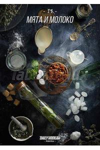 Развес Daily Hookah Мята и молоко 50 грамм