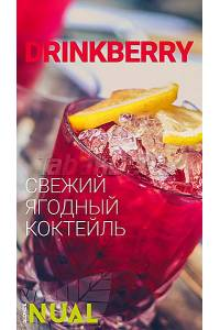 Nual Drinkberry (Ягоды) 100 грамм