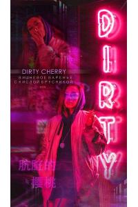 Unity Dirty Cherry (Грязная вишня) 30 грамм