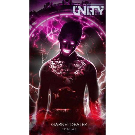 Unity Garnet Dealer (Торговец гранатом) 30 грамм