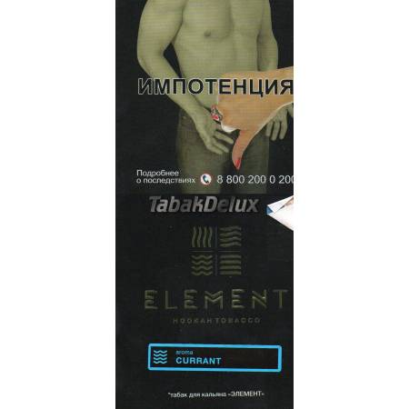 Element Water Currant (Смородина) 100 грамм